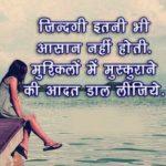 Hindi Sad Status Images photo free download