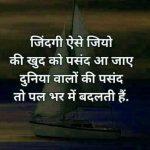 Hindi Sad Status Images photo hd download