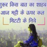 Hindi Sad Status Images pictures free hd