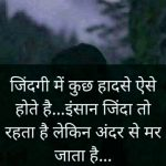Hindi Sad Status Images photo hd
