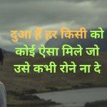 Hindi Sad Status Images photo for whatrsapp