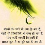 Hindi Sad Status Images wallpaper free download
