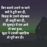 Hindi Sad Status Images pics free download