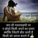 78, 599+  { Sad Couple 2021 } Hindi Sad Status For Whatsapp Images