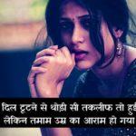 Hindi Sad Status Images pics photo hd download
