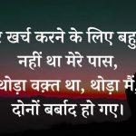 Hindi Sad Status Images photo for whatsapp