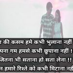 879+ Love Shayari Whatsapp Status Images In Hindi