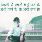Hindi Sad Status Images pics photo download