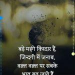 Hindi Sad Whatsapp Dp Images photo for download
