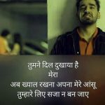 Hindi Sad Whatsapp Dp Images pictures free download
