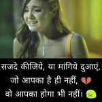 Hindi Sad Whatsapp Dp Images pictures hd download
