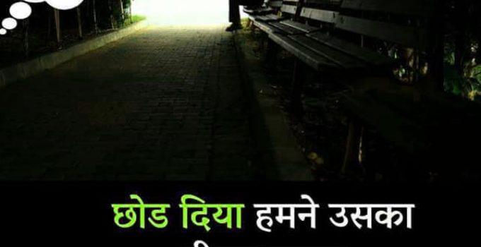 Hindi Sad Whatsapp Dp Images