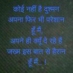 Hindi Sad Whatsapp Dp Images pics free hd