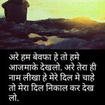 Hindi Shayari Images Pics Download for Whatsapp
