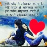 Hindi Shayari Images Wallpapr for Whatsapp