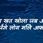 Hindi Shayari Images pictures for facebook