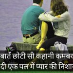 Hindi Shayari Images Wallpaper for Facebook