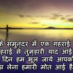 Hindi Shayari Images Photo for Facebook