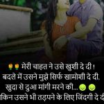 Hindi Shayari Images Wallpaper Free Download