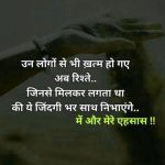 Hindi Shayari Images Pics HD