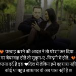 Hindi Shayari Images Pics for Facebook