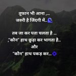 Hindi Shayari Images Wallpaper New Download