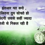 Hindi Shayari Images Wallpaper HD Free