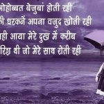 New Free Hindi Shayari Images Pics Download