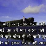 Hindi Shayari Images Pics New Download
