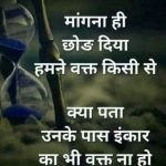 Latest Free Hindi Shayari Images Pics Download