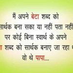 New Collection of Hindi Shayari DP Images pictures download