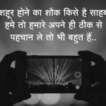 New Collection of Hindi Shayari DP Images pictures hd download