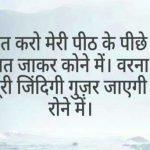 New Collection of Hindi Shayari DP Images pictures free hd