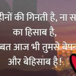 327+ New Collection of Hindi Shayari DP Images HD Download