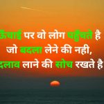Hindi Shayari DP