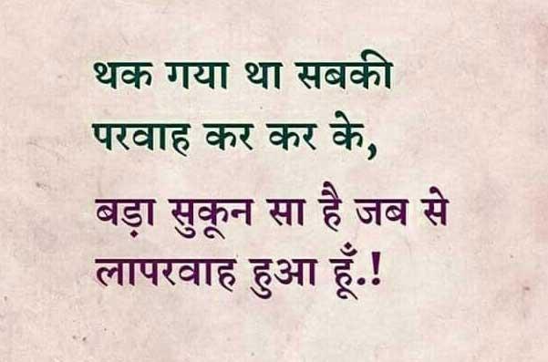 Hindi Shayari New Images pics for girlfriend hd download