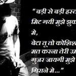 Hindi Shayari New Images sad hindi download