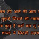 Hindi Shayari New Images hd wallpaer for whatsapp download