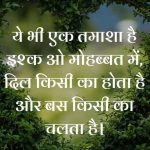 Hindi Shayari New Images wallpaper for whatsapp download