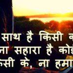 Hindi Shayari New Images download