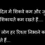 Hindi Shayari New Images photo for hd download