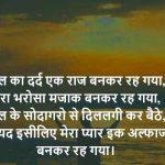 Hindi Shayari New Images hindi hd download