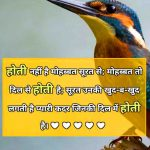 Hindi Shayari New Images beautiful hd download