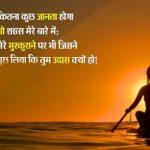 Hindi Shayari New Images sad boy hd download