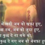 Hindi Shayari New Images sad wallpaper hd download
