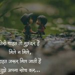 Hindi Shayari New Images cute love hd download