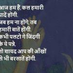 Hindi Shayari New Images photo for girl hd download
