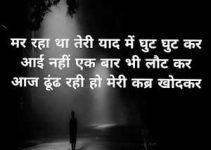 Hindi Shayari New Images