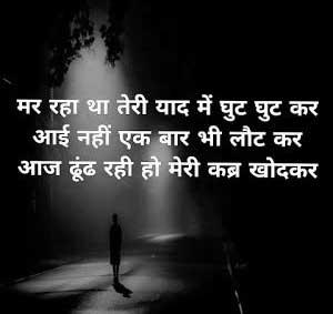 Hindi Shayari New Images sad girl images hd download