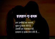 Hindi Shayari New Images romantic wallpaper hd download